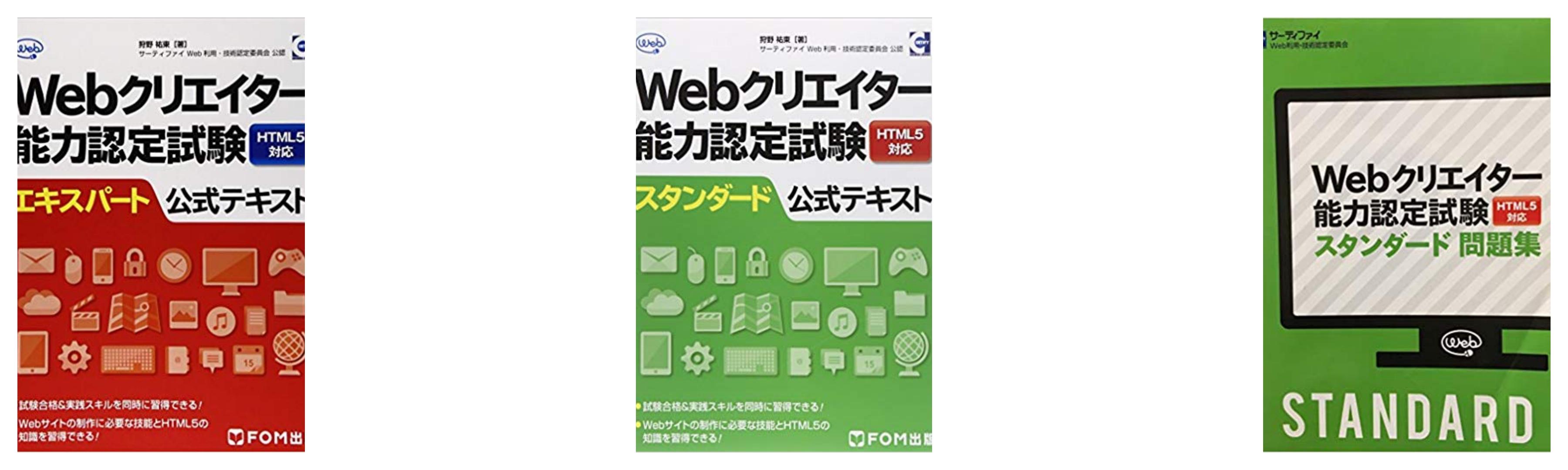 認定 試験 クリエイター 能力 web